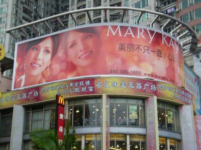 Mary Kay Cosmetics in China